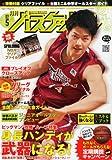月刊 バスケットボール 2013年 5月号