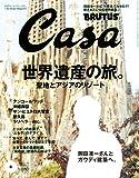 サムネイル:カーサ・ブルータス、最新号(101号)