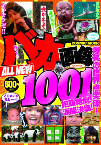バカ画像ALL NEW1001 (COSMIC MOOK)