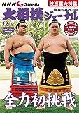 NHK大相撲ジャーナル2016年12月号