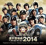 北海道日本ハムファイターズ 選手登場曲ベストコレクション 2014