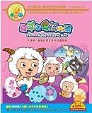 Pleasant Goat And Big Big Wolf - New Season - 2 (Mandarin Chinese Edition)