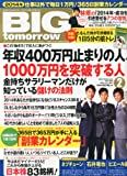 BIG tomorrow (ビッグ・トゥモロウ) 2014年 02月号 [雑誌]