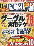 日経PC 21 (ピーシーニジュウイチ) 2015年 07月号 -