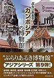 ぶらりあるきカンボジアの博物館