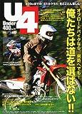 Under (アンダー) 400 2012年 07月号 [雑誌]
