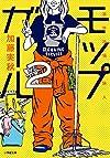 モップガール2 事件現場掃除人 (小学館文庫)