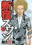 新宿スワン(20) (ヤングマガジンコミックス)