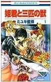 姫君と三匹の獣 第1巻 (花とゆめCOMICS)
