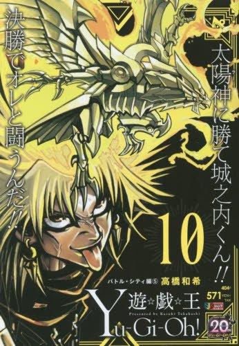 遊☆戯☆王 10 (SHUEISHA JUMP REMIX)