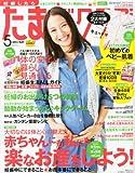 たまごクラブ 2012年 05月号 [雑誌]