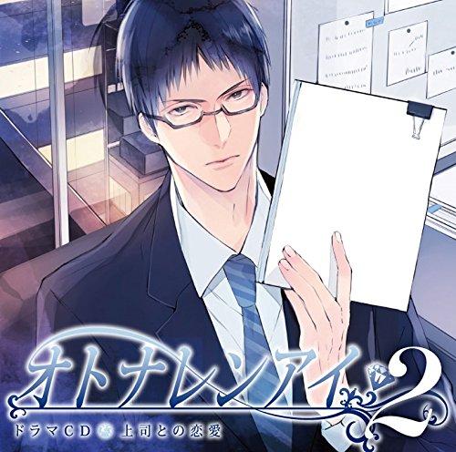 ドラマCD「オトナレンアイ」 第2弾:上司との恋愛