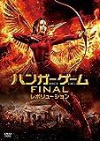 ハンガー・ゲーム FINAL:レボリューション [SPE BEST] [DVD]