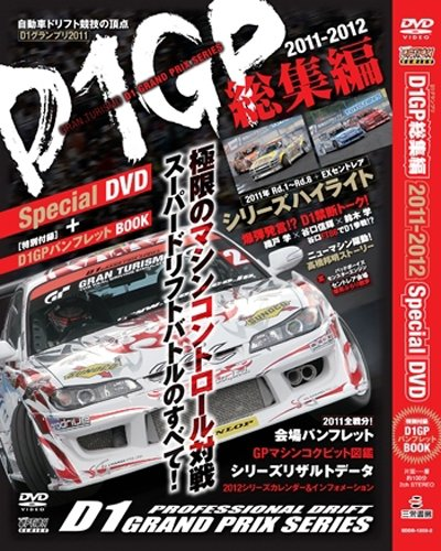 D1GP総集編2011-2012 special DVD gran turismo D1 Grand Prix series