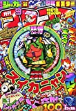 月刊 コロコロコミック 2014年 09月号 [雑誌]