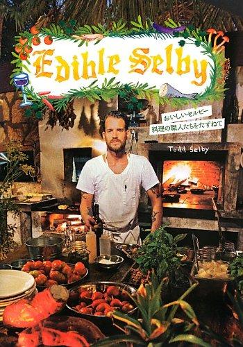 おいしいセルビー 料理の職人たちをたずねて