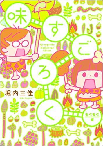 味すごろく もぐもぐ編  Feelコミックス)