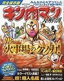 キン肉マン 大解剖 (日本の名作漫画アーカイブシリーズ) ランキングお取り寄せ