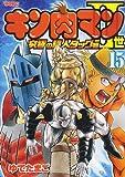 キン肉マン2世 究極の超人タッグ編 15 (プレイボーイコミックス)