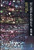 星に惹かれた男たち    江戸の天文学者 間重富と伊能忠敬