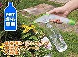 洗車・掃除・水遣りに便利!ペットボトル専用加圧式スプレーノズル/ポンプ式 (パステルグリーン)