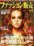 ファッション販売 2012年 01月号 [雑誌]