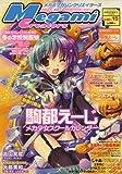 Megami MAGAZINE Creators (メガミマガジン・クリエイターズ) 2009年 05月号 [雑誌]