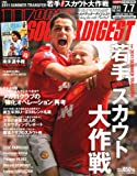 WORLD SOCCER DIGEST (ワールドサッカーダイジェスト) 2011年 7/7号 [雑誌]