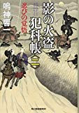 「影の火盗犯科帳〈2〉忍びの覚悟 (時代小説文庫)」販売ページヘ