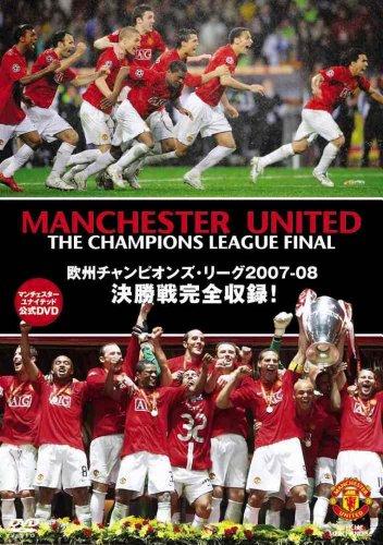 マンチェスター・ユナイテッド公式DVD THE CHANPIONS LEAGUE FINAL 欧州チャンピオンズ・リーグ2007-08決勝戦完全収録!