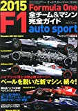 auto sport 臨時増刊 2015 F1全チーム&マシン完全ガイド