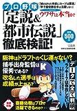 プロ野球「定説&都市伝説」徹底検証!