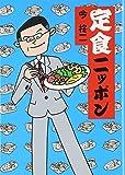 定食ニッポン