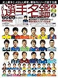 Jリーグ選手名鑑 2016 J1、J2、J3エルゴラッソ特別編集 2016年 03 月号 [雑誌]: K-CARスペシャル 増刊