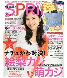 spring (スプリング) 2013年 08月号
