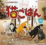 猫ごはん 6種セット ガチャガチャ
