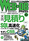 WEB+DB PRESS Vol.93 -