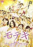 モテキ DVD 通常版[DVD]
