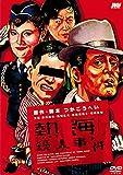 熱海殺人事件 [DVD]