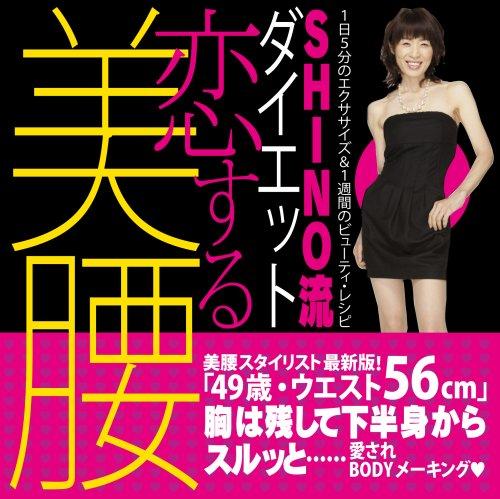 SHINO流ダイエット恋する美腰―1日5分のエクササイズ1週間のビューティ・レシピ