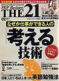 THE 21 (ザ ニジュウイチ) 2014年 02月号 [雑誌]