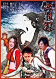 Tragic Situation Theater 蛇姫様-わが心の奈蛇-[DVD]