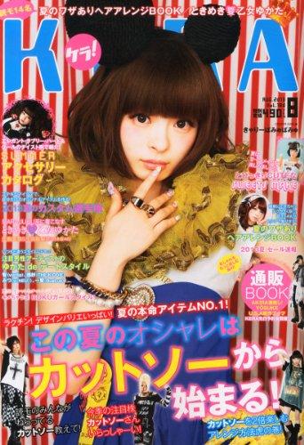 KERA! (ケラ) 2013年 08月号 [雑誌]