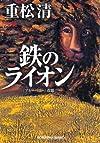 鉄のライオン (光文社文庫)