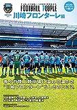 FOOTBALL PEOPLE 川崎フロンターレ編