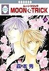 MOON・TRICK(4) (冬水社・いち*ラキコミックス) (いち・ラキ・コミックス)
