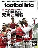 月刊footballista (フットボリスタ) 2015年 01月号 [雑誌]