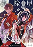 葬除屋XRAID 2巻 (デジタル版ビッグガンガンコミックス)