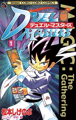 デュエル・マスターズ(1) (てんとう虫コミックス)