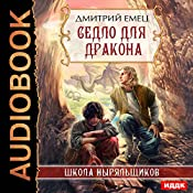 ShNyr. Saddle for the Dragon [Russian Edition] | Dmitry Yemetz